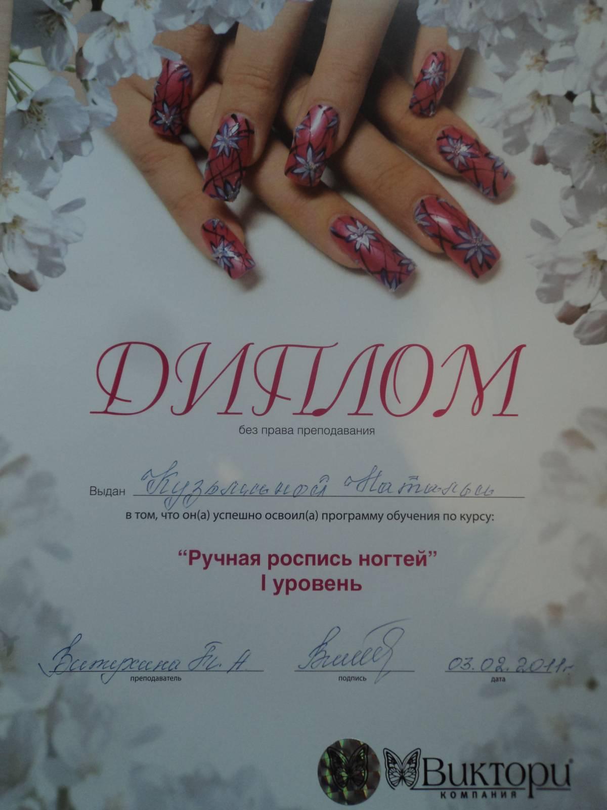Фото дипломов по наращиванию ногтей